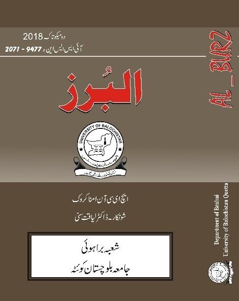 Al-Burz